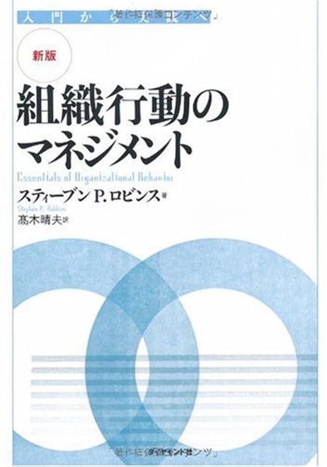 風景確認スラック【新版】組織行動のマネジメント―入門から実践へ