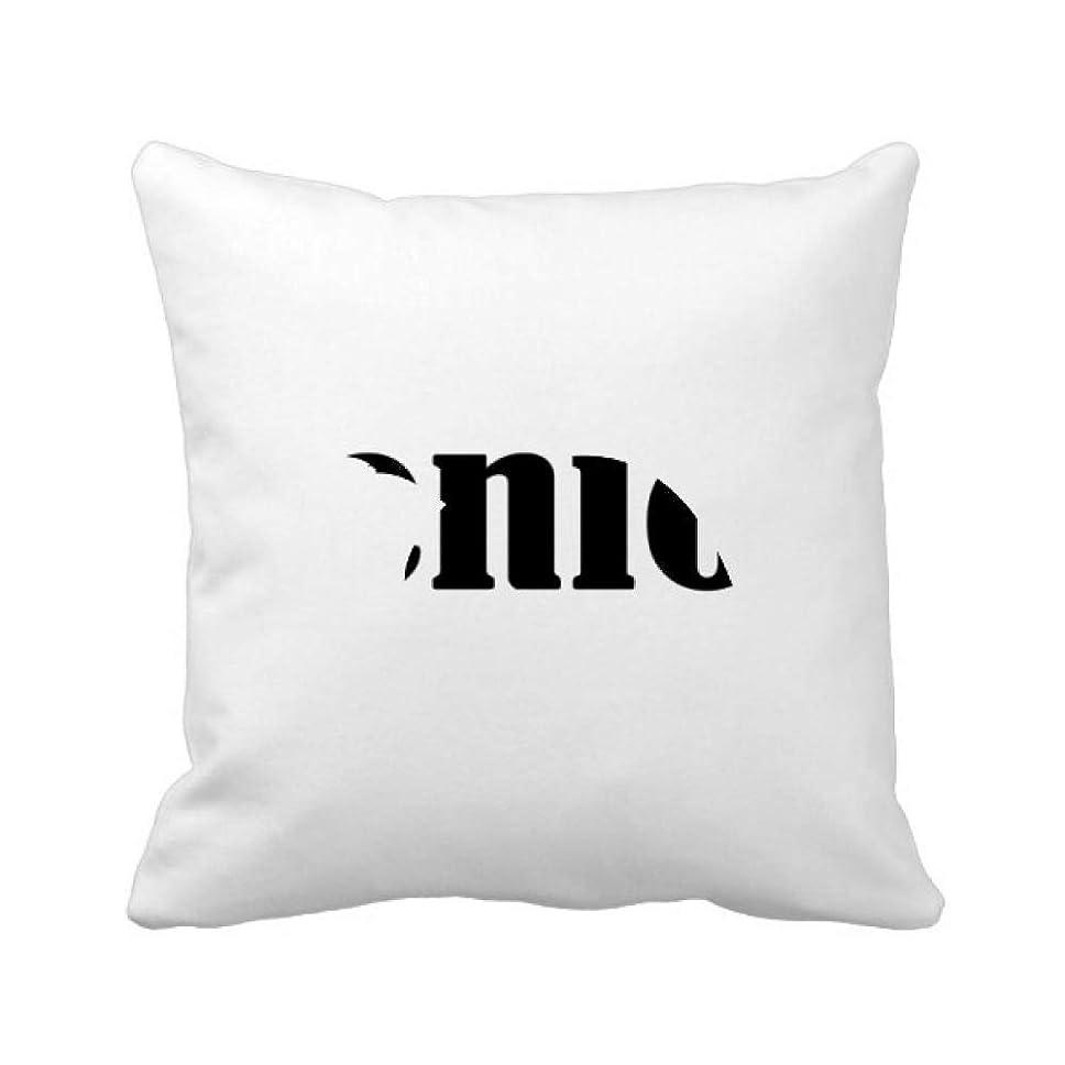ポット縫うクランプ黒単語上級 パイナップル枕カバー正方形を投げる 50cm x 50cm