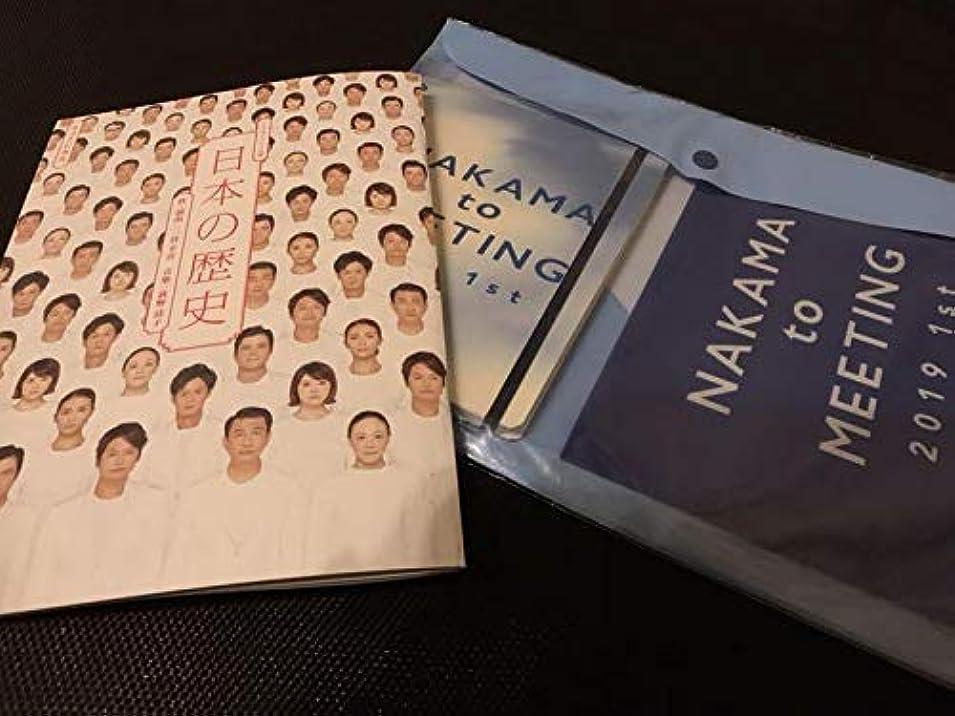 上院議員未払い野心的NAKAMAtoMEETING ステーショナリーセット 日本の歴史パンフレット