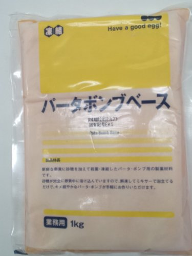 【キューピー】凍結パータボンブベース1kg