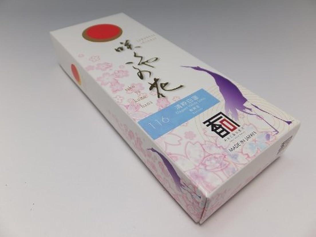 富豪決定する霜「あわじ島の香司」 日本の香りシリーズ  [咲くや この花] 【116】 清粋白蓮 (煙少)