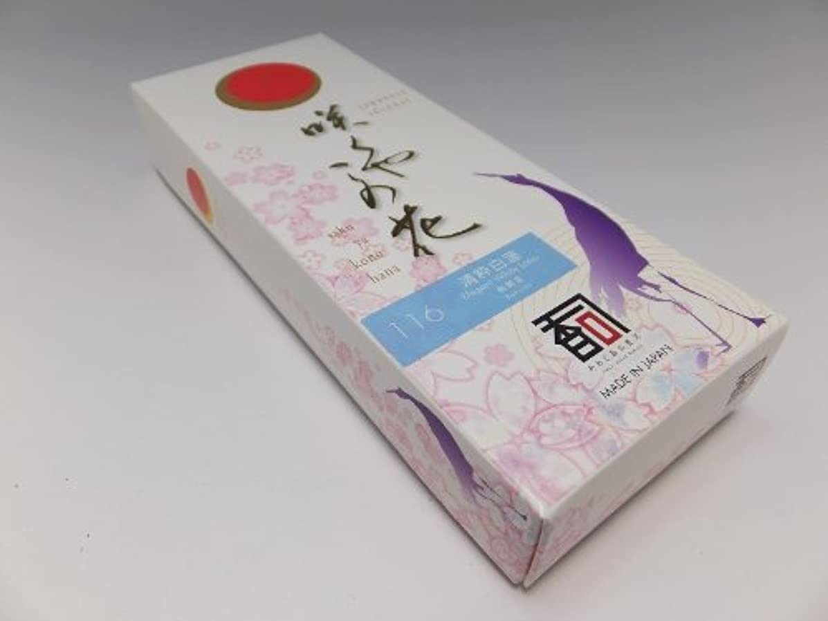 急行する消費者ローズ「あわじ島の香司」 日本の香りシリーズ  [咲くや この花] 【116】 清粋白蓮 (煙少)