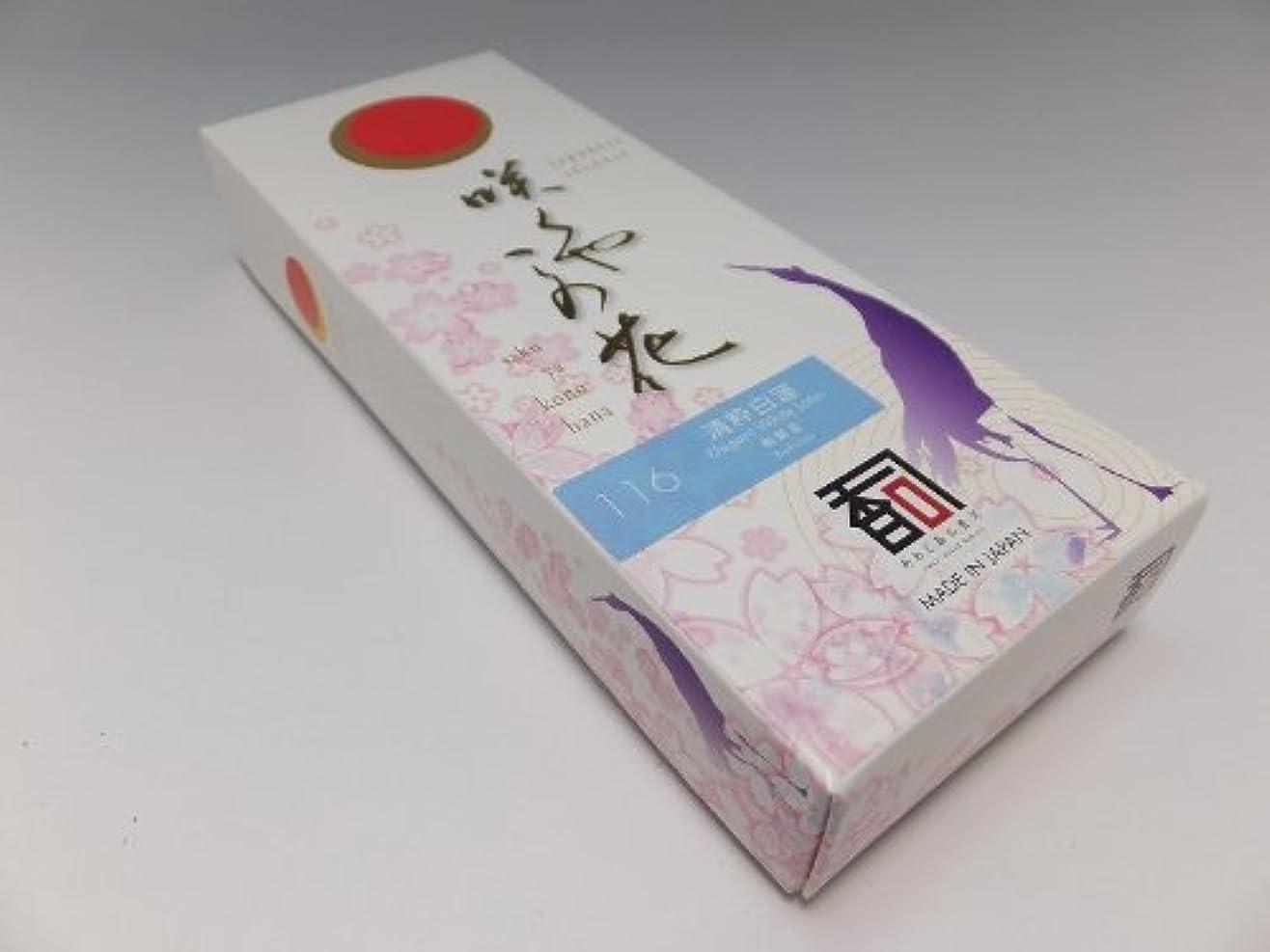恐ろしいです影響する干渉「あわじ島の香司」 日本の香りシリーズ  [咲くや この花] 【116】 清粋白蓮 (煙少)