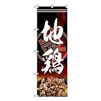 のぼり旗 地鶏 炭 MTH 82616