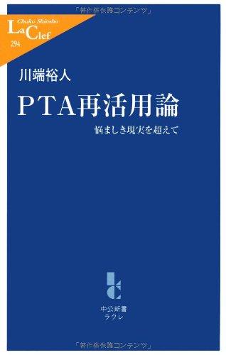 PTA再活用論―悩ましき現実を超えて (中公新書ラクレ)