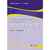 Institutions of higher learning project management 12th Five-Year Plan textbooks: real estate development and management(Chinese Edition)