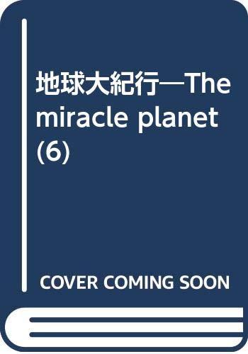 地球大紀行―The miracle planet (6)の詳細を見る