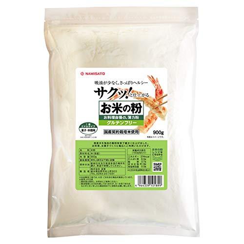 波里 お米の粉 お料理自慢の薄力粉 900g 米粉 国産 無添加 グルテンフリー