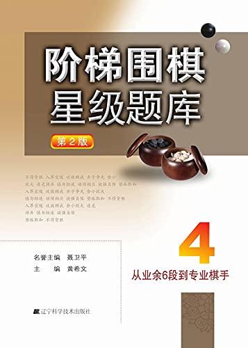 阶梯围棋星级题库·从业余6段到专业棋手 (Chinese Edition)