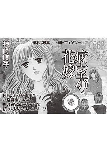 女のブラック履歴書 vol.3~病室の花嫁~