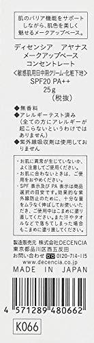 DECENCIA『アヤナスメークアップベースコンセントレート』