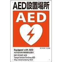 安全・サイン8 建災防統一安全標識(外国語表示付) AED設置場所 ボードタイプ 450×300mm