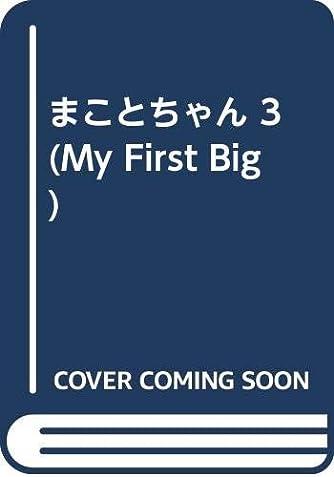 まことちゃん 3 (My First Big)