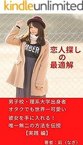 恋人探しの最適解 2巻 表紙画像