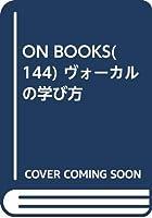 ON BOOKS(144) ヴォーカルの学び方