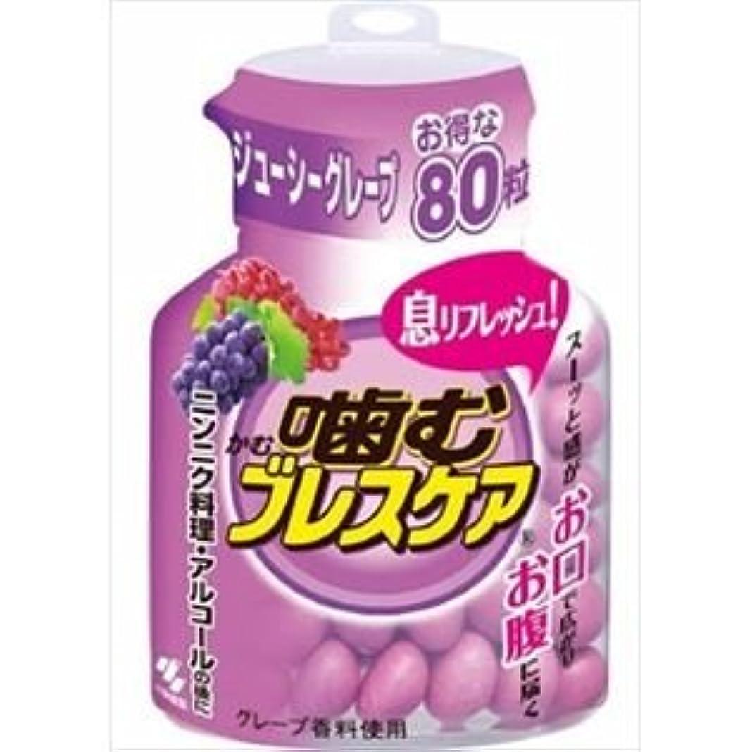 ベスト開始シガレット(まとめ)小林製薬 噛むブレスケアボトルジユーシーグレープ80粒 【×3点セット】