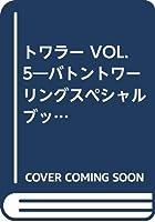 トワラー VOL.5―バトントワーリングスペシャルブック 特集:第42回全日本バトントワーリング選手権大会 第44回バ
