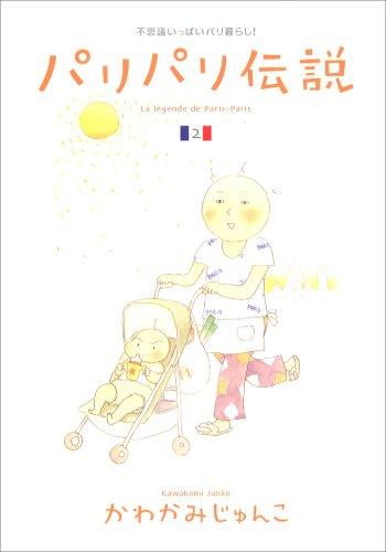 パリパリ伝説―不思議いっぱいパリ暮らし! (2) (Feelコミックス)