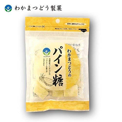 パイン糖 (加工) 60g×3袋 わかまつどう製菓 沖縄土産に最適 パイナップル果汁使用