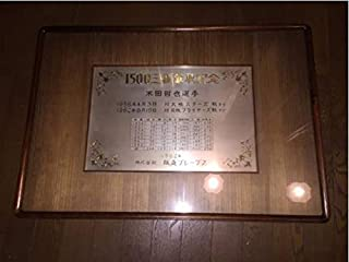 阪急ブレーブス 米田哲也投手 1962年 1500三振奪取記念盾