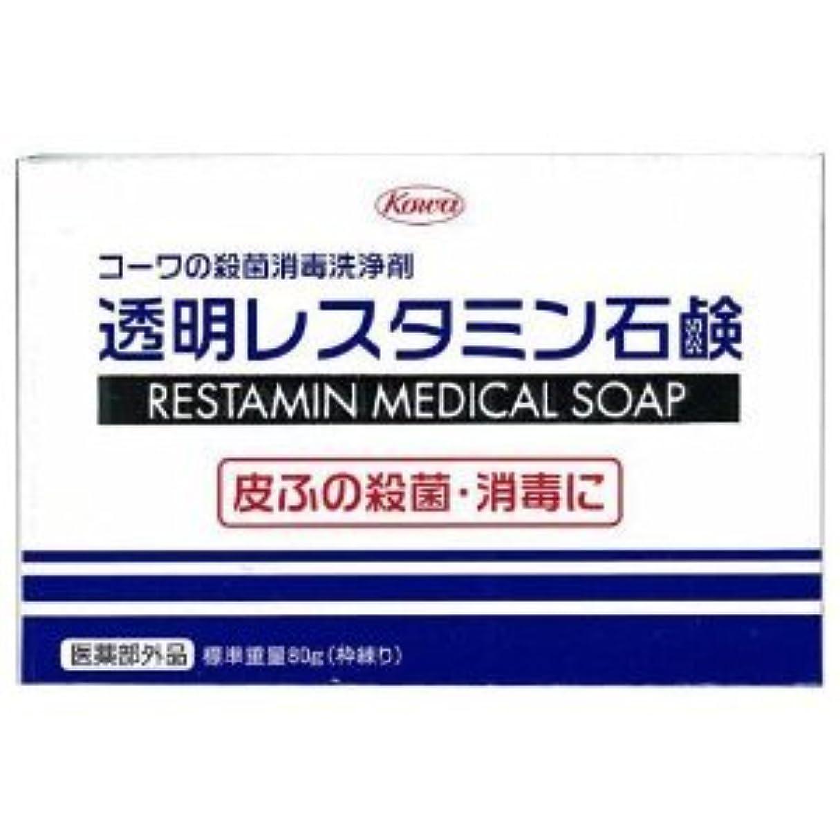 回復流暢遅い【興和】コーワの殺菌消毒洗浄剤「透明レスタミン石鹸」80g(医薬部外品) ×10個セット