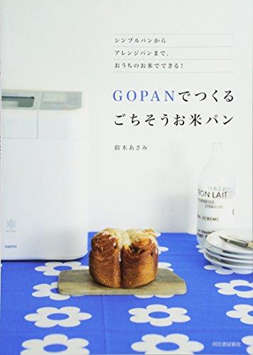 GOPANでつくる ごちそうお米パン---シンプルパンからアレンジパンまで。おうちのお米でできる!