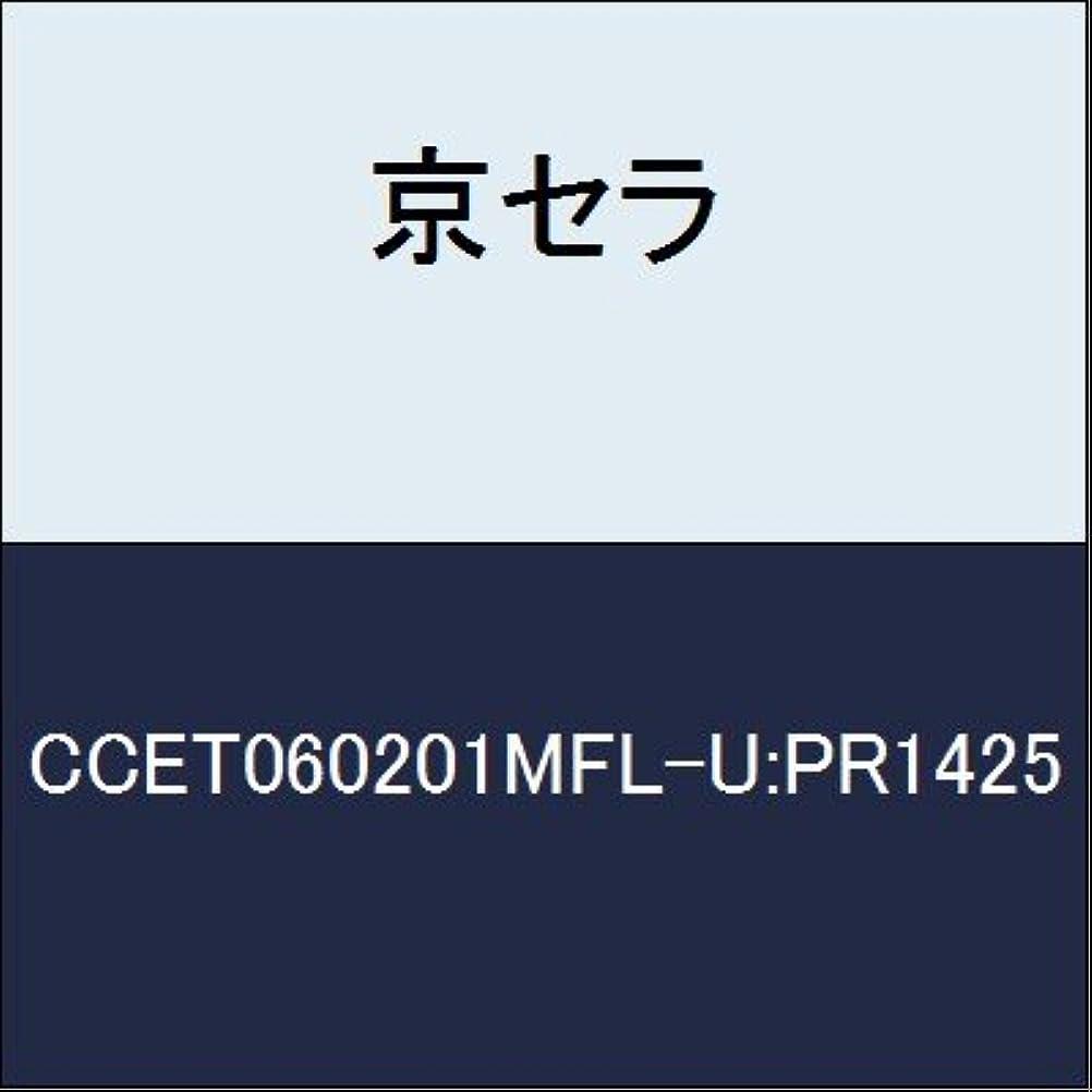 しがみつくカーテン滴下京セラ 切削工具 チップ CCET060201MFL-U:PR1425