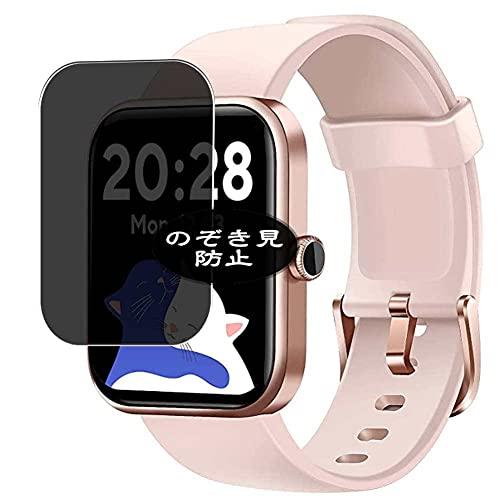 VacFun Antiespias Protector de Pantalla, compatible con CUBOT 206 ID206 1.69' Smart Watch smartwatch, Screen Protector Protectora (Not Cristal Templado Funda Carcasa)