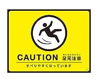 日本緑十字社 ターポリンゴムマット 転倒災害防止 CAUTION 足元注意 すべりやすくなっています 61-9938-07/GM-3