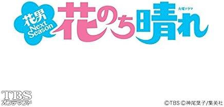 花のち晴れ~花男 Next Season~【TBSオンデマンド】