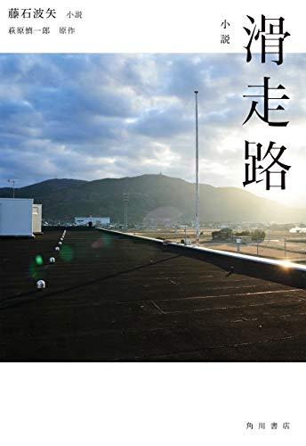 小説 滑走路 (角川書店単行本)