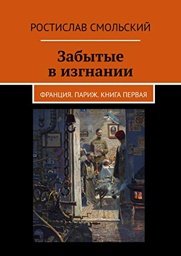 Забытые визгнании: Франция. Париж. Книга первая (Russian Edition)