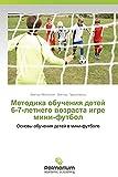 Metodika obucheniya detey 6-7-letnego vozrasta igre mini-futbol: Osnovy obucheniya detey v mini-futbole