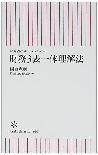 決算書がスラスラわかる 財務3表一体理解法 (朝日新書 44)