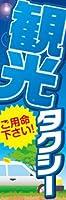 のぼり旗スタジオ のぼり旗 観光タクシー002 大サイズ H2700mm×W900mm