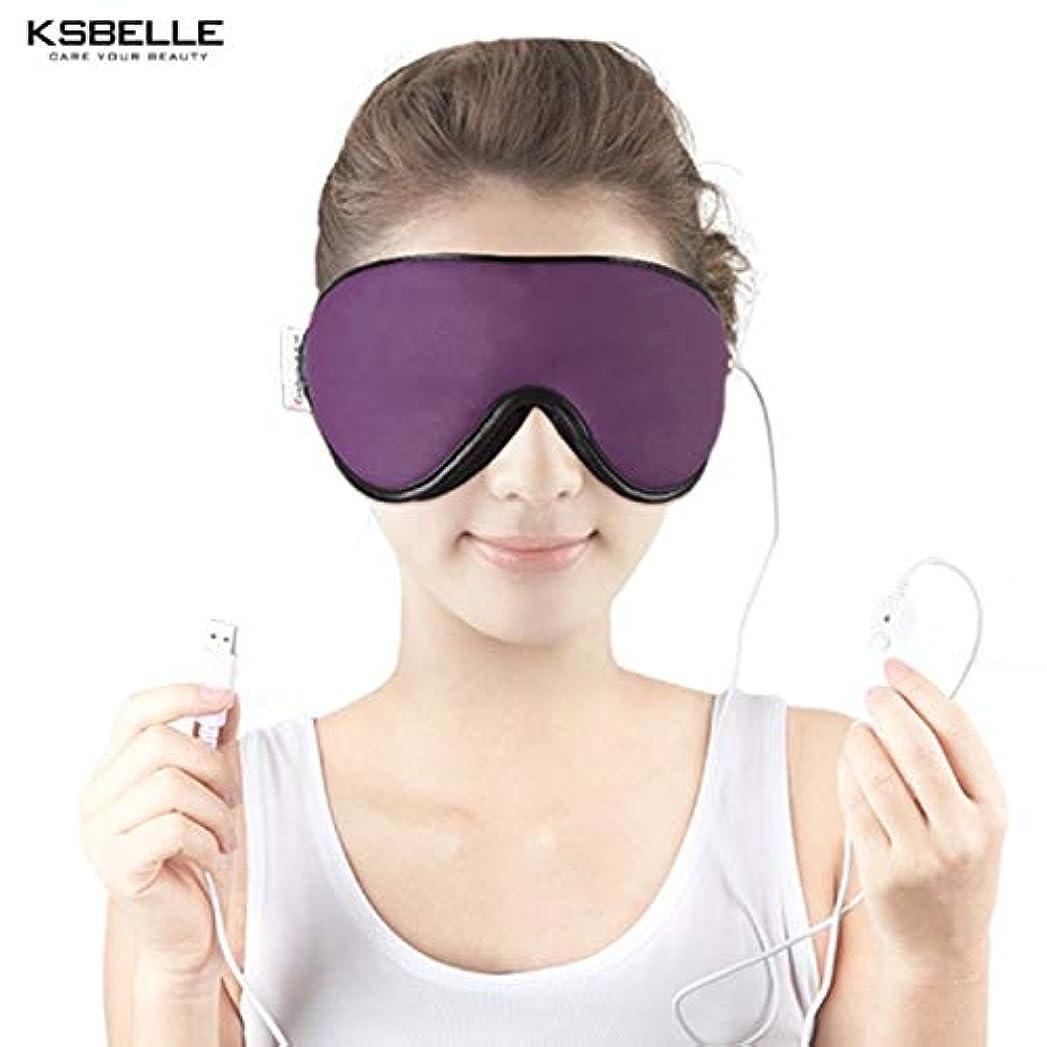 中止しますブル合金注意療法睡眠アイマスク抗ストレス目リラックス健康パッチマッサージusb充電式