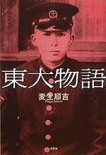 University of Tokyo Story (2009) ISBN: 4286062333 [Japanese Import]