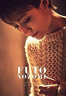 <初回生産限定> Special Blu-ray BOX FUTO NOZOMI
