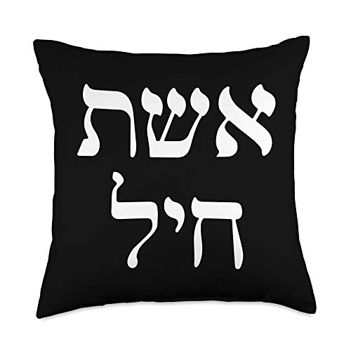 Hebrew Words Jewish Israeli Hanukkah Gifts Woman Of Valor in Hebrew for Israeli Culture Enthusiasts Throw Pillow, 18x18, Multicolor