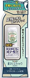 シービック デオナチュレ ソフトストーン 足指用 無香料 7G 足用制汗剤 5個セット