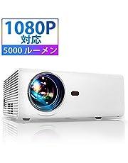 YABER プロジェクター小型 5000lm 1080PフルHD対応 高畫質 1280×720ネイティブ解像度 ホームシアター LED プロジェクター 內蔵HIFIスピーカー スマホ/タブレット/テレビ/ゲーム機/DVDプレイヤー/FireStick/PS4などに対応