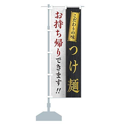 つけ麺お持ち帰りできます のぼり旗 サイズ選べます(ジャンボ90x270cm 左チチ)