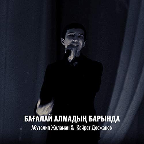 Абуталип Жоламан & Кайрат Досжанов