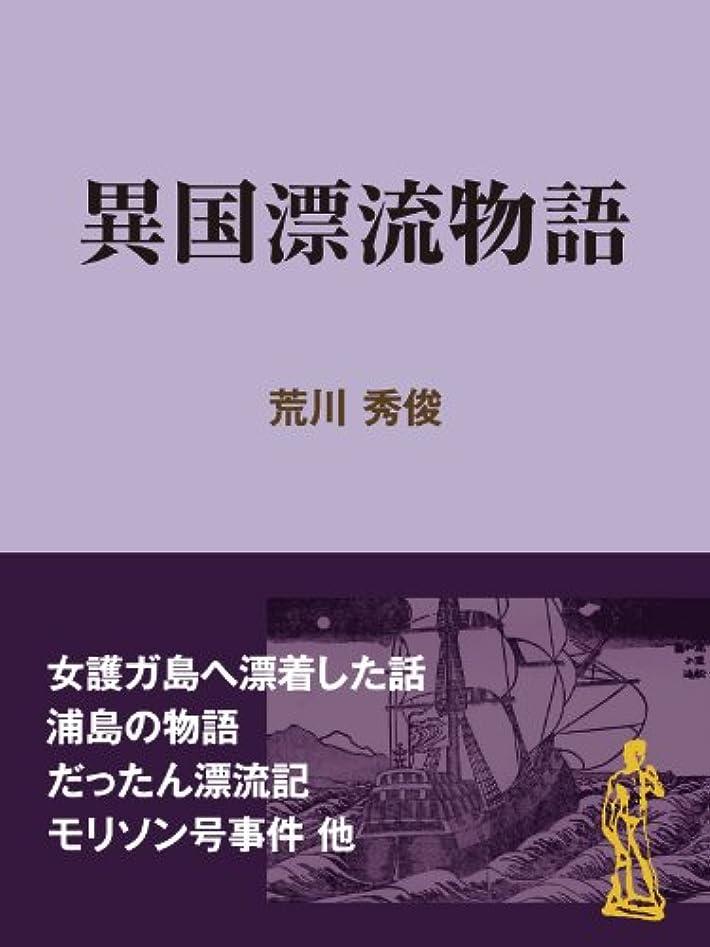 クリーム午後曲線異国漂流物語 ノンフィクション (現代教養文庫ライブラリー)