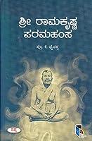 Shree Ramakrishna Paramahamasa