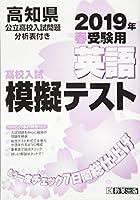 高校入試模擬テスト英語高知県2019年春受験用