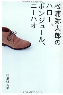 松浦弥太郎の「ハロー、ボンジュール、ニーハオ」