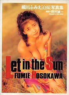 細川ふみえ 迫撮写真集 Let in the Sun