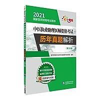 中医执业助理医师资格考试历年真题解析(第九版)(2021国家医师资格考试用书)