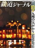 鉄道ジャーナル 2021年 10 月号 [雑誌]